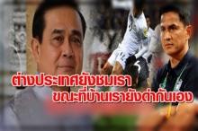 พลเอกประยุทธ์ ออกโรงชื่นชมนักเตะช้างศึก รัฐบาลและคนไทยเป็นกำลังใจให้นักเตะและซิโก้เสมอ!!!