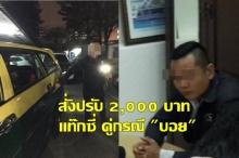 ขนส่งปรับแล้ว 2 พัน! แท็กซี่คู่กรณี 'บอย ถกลเกียรติ'