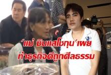 ไม่ได้หลอก!!! แม่ ซินแสโชกุน ปฏิเสธทุกข้อกล่าวหา ยันทำธุรกิจดีถูกศีลธรรม