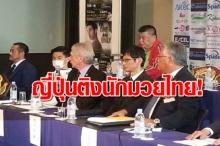 ญี่ปุ่นโต้ข่าวลือยังไม่ปิดกั้นนักมวยไทย เพียงแค่เตือนให้มีสำนักต่อประเทศชาติ!!