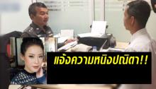 แจ้งความ!! หนิง ปณิตา บริษัทค่ายเพลงบ้านไทยลูกทุ่ง หมิ่นประมาทกล้าวหาเรียกรับเงิน!!