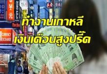 แฉหมดพุง!!! คนไทยแห่ไปทำงานเกาหลี-นวดค้ากามเงินเดือนสูงปรี๊ด ว่าแล้วใครๆก็ไป