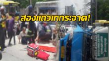 รถสองแถวเทกระจาด!! ผู้โดยสารกระเด็นตก-กลิ้งอยู่กลางถนน บาดเจ็บกันระนาว!