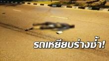 สุดสลด!! หนุ่มขับรถไปทำงาน เก๋งดำชนกระเด็น รถอีกคันตามเหยียบร่างซ้ำ!