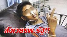 โจ๋15ป่วยปวดท้อง!! ดับคารพ. หมอโต้ปมรอนาน ชี้เป็นโรคพบยาก ญาติจี้แก้ระบบรักษา!!