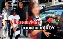รวบหนุ่มติดเกม!!! ขโมยรถอดีตแฟนสาวไปขายเติมเกม ROV !!!