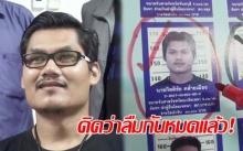 """หนุ่มนั่งยิ้มแป้น หนีคดี """"ฆ่าคนตาย"""" นาน16 ปี พึ่งโดนจับได้ เพราะตายใจคิดว่าลืมกันหมดแล้ว!?"""