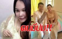 เปิดปม น้ำมนต์ สาวหลอกแต่งงาน มีลูกแล้ว 2 แต่เคยผิดหวังในความรัก จึงผูกใจเจ็บ แก้แค้นผู้ชายทุกคน!?