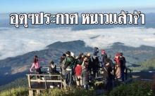 หนาวแล้วจ้า!! กรมอุตุฯ ประกาศ 23 ต.ค. ประเทศไทยเข้าสู่ฤดูหนาว เผยปีนี้เหนือ-อีสานเย็นยะเยือก