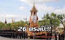 คิดไม่ถึง!! 26 ออกตรงเป๊ะ เซียนหวยเฮลั่น ซื้อวันพระราชพิธีถวายพระเพลิง