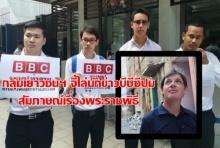 กลุ่มเยาวชนฯประท้วงหน้าสถานทูตอังกฤษ จี้ไล่นักข่าวบีบีซีปมสัมภาษณ์เรื่องพระราชพิธี