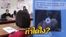 ฉาว! ครูตีเด็ก 300 ครั้ง ส่งคลิปโป๊ขอมีเซ็กซ์กับลูกศิษย์ ต้นสังกัดสั่งสอบวินัยร้ายแรง(คลิป)