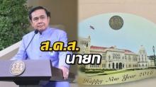 ส.ค.ส.ปีใหม่จาก นายกฯบิ๊กตู่ พร้อมรอยยิ้ม.และคำสัญญา ตัวอย่างที่ดี ขอแค่ ส.ค.ส.แทนใจ พอ!