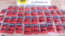 รวบเอเย่นต์หนุ่มค้ายา คาผ้าเหลือง- ใช้ชีวิตหรู ขับบีเอ็มฯ ส่งยาทั่วอำเภอ