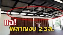 แฉแหลก!! อาคารแหลมตะลุมพุก ติดแอร์กลางแจ้ง ผลาญงบ 23 ล้าน ผู้ว่าฯ โร่สั่งสอบ!