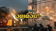 ชุ่มฉ่ำ! ฝนถล่มกรุงน้ำท่วมขังหลายจุด - อุตุฯ เตือนอากาศแปรปรวน