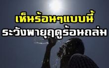 หลายภาคร้อนตับแลบ!! อุณหภูมิสูงสุด 40 องศา เตือนพายุฤดูร้อนถล่มไทยตอนบน!!