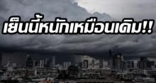 เย็นนี้หนักเหมือนเดิม!! เตือนฝนถล่ม 62 จังหวัดทั่วประเทศ กทม.ก็ไม่รอด!!