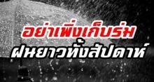 อย่าเพิ่งเก็บร่ม!! เตือนสภาพอากาศ สัปดาห์นี้เจอฝนกันยาวๆ เตือนภาคเหนือ รับมือน้ำป่า ท่วมฉับพลัน!!