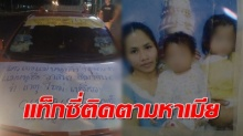 แท็กซี่หอบลูกน้อย 3 คน ติดป้ายทั่วรถ ตระเวนขับตามหาเมีย หลังหายตัว!