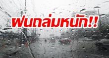 กรมอุตุฯ เตือน!! วันนี้ฝนตกหนักและลมกระโชกแรง กทม.อ่วม!! ตกร้อยละ 70 ของพื้นที่