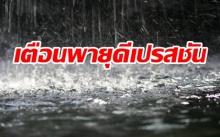 กรมอุตุฯ ยังประกาศเตือน!! พายุดีเปรสชัน ทำให้ฝนถล่มหนัก