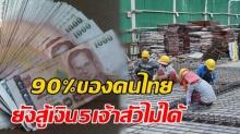 อึ้งทั้งประเทศ! คนไทย 90% มีเงินรวมกัน ยังสู้5เจ้าสัวใหญ่ไม่ได้!!