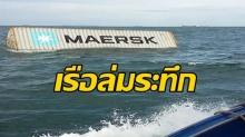 ด่วน! เรือล่ม ระทึกกลางทะเลชลบุรี กระแสน้ำแรง ตู้คอนเทนเนอร์ลอยเกลื่อน
