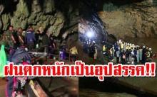 ฝนตกหนักเป็นอุปสรรค!! หา 13 นักเตะ-โค้ชสูญหาย ในถ้ำหลวงฯ ห้ามจุดธูปหน้าถ้ำทำออกซิเจนลด