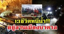 """ทีมกู้ภัย เผยแล้ว!! 13 ชีวิต ทีมหมูป่า อาจหนีน้ำไปอยู่ """"ลานลับแลเมืองบาดาล"""" (มีคลิป)"""