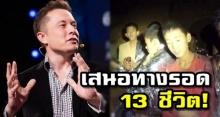 ความหวังระดับโลก! 'ทีมอีลอน มัสก์' ถึงไทย เสนอ ทางรอด 13 ชีวิตแล้ว!