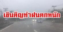 """เจอแน่!!! พายุโซนร้อน """"เซินติญ"""" ถล่มไทย ทำฝนตกหนัก เหนือ-อีสาน 18-21 ก.ค.นี้"""