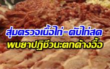 ยังกินอะไรได้บ้าง?! สุ่มตรวจเนื้อไก่-ตับไก่สดพบยาปฎิชีวนะตกค้างอื้อ