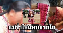 แทบขาดใจ!! แม่สาวม้งเหยื่อผู้ใหญ่บ้าน รับศพ-สวมชุดชนเผ่าให้ลูกเป็นครั้งสุดท้าย!!