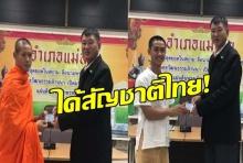 เฮลั่น!! โค้ชเอก-3หมูป่า ได้สัญชาติไทยแล้ว!!