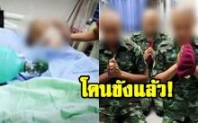 ขังแล้ว!! 3 พลทหารซ้อมรุ่นน้องสาหัสปางตาย หลังรับสารภาพ