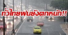 ทั่วไทยฝนยังตกหนัก!! กทม.เปียกร้อยละ 70 เตือน!! คลื่นลมทะเลสูง