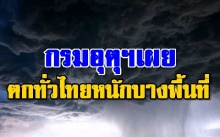 กรมอุตุฯเผย ฝนตกทั่วไทยหนักบางพื้นที่ เรือเล็กงดออกจากฝั่ง