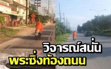 ชาวบ้านงง พระซิ่งมอไซค์บนท้องถนน ทำเอาโซเชียลวิจารณ์สนั่น!! (คลิป)