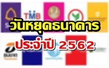 ธนาคารแห่งประเทศไทย ประกาศวันหยุดตามประเพณีของสถาบันการเงิน ประจำปี 2562