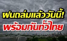 ถล่มแล้ววันนี้! กรมอุตุฯ เตือนฝนกระหน่ำซัด 32 จว. กรุงร้อยละ 40