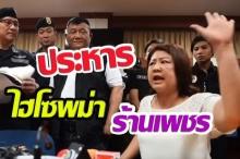 ศาลสั่งประหารชีวิต ไฮโซพม่า เจ้าของร้านจิวเวอรี่ในไทย