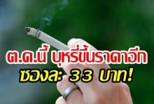 เลิกเลยดีกว่าไหม บุหรี่ขึ้นราคาอีก 33 บาท
