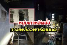 หนุ่มเกาหลี วางเพลิงอพาร์ตเมนต์ ใช้มีดไล่แทงคนหนีไฟดับ 5