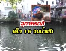 อุทาหรณ์! เด็ก 16 กระโดดน้ำโชว์เพื่อนจมดับ