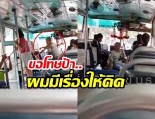ยอมรับผิดตรงๆ โชเฟอร์รถเมล์สาย 8  ขับหวาดเสียว เบรกแรงทำหญิงสูงวัยล้มคว่ำ
