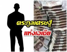 3ตระกูลนักธุรกิจไทยติดอันดับ20ตระกูลเศรษฐีแห่งเอเชีย