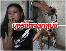 กลุ่มพิทักษ์สัตว์สิงคโปร์ ตามล่าสาวใจเหี้ยม จับลูกสุนัขมัดปาก ก่อนใช้บุหรี่ติดไฟจี้ตา