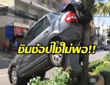 สาวเซ็ง ขับรถข้ามจังหวัดใช้สิทธิ ชิมช้อปใช้ พุ่งขึ้นเกาะกลาง ไร้ประกันจ่ายอ่วม!