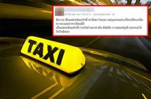 สาวสองด่ากราดแท็กซี่รายได้ต่ำ เหตุถูกโวยหลังกินมะม่วงจิ้มกะปิ